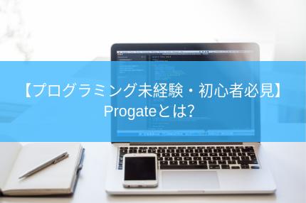 【プログラミング未経験・初心者必見】Progateとは?