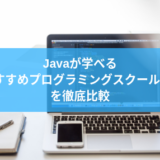 java_programmingschool