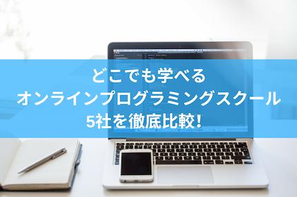 どこでも学べるオンラインプログラミングスクール5社を徹底比較!
