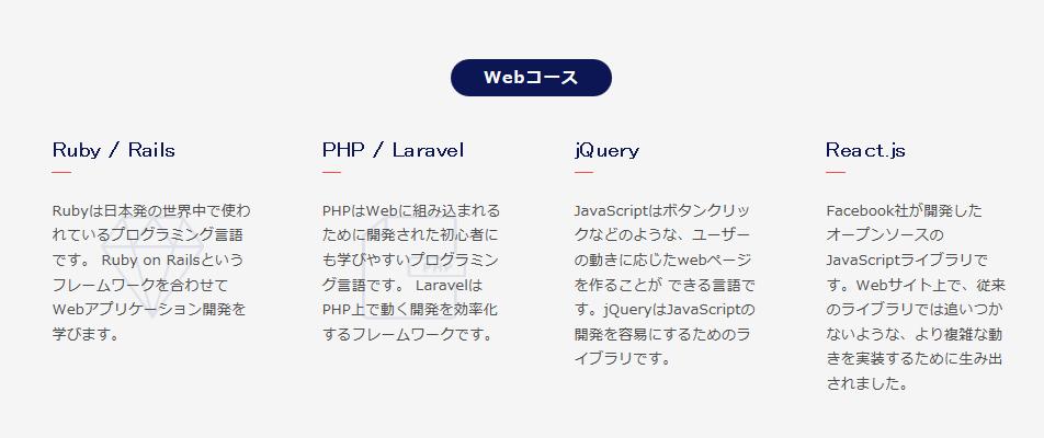 webコースの内訳