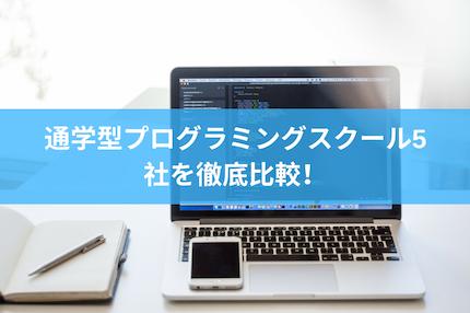 通学型プログラミングスクール5社を徹底比較!
