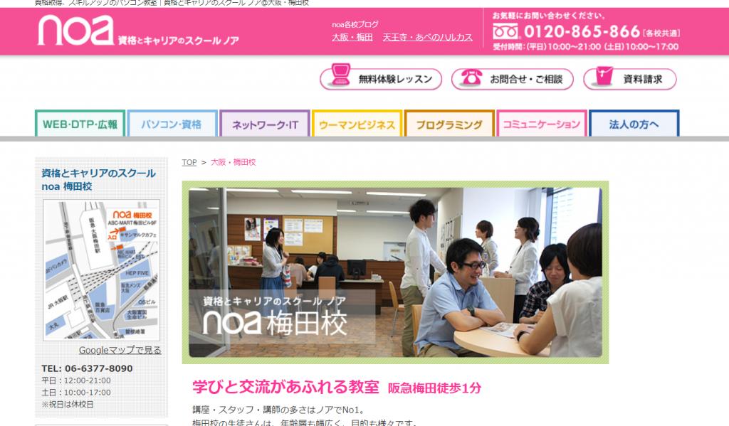 noa プログラミングスクール
