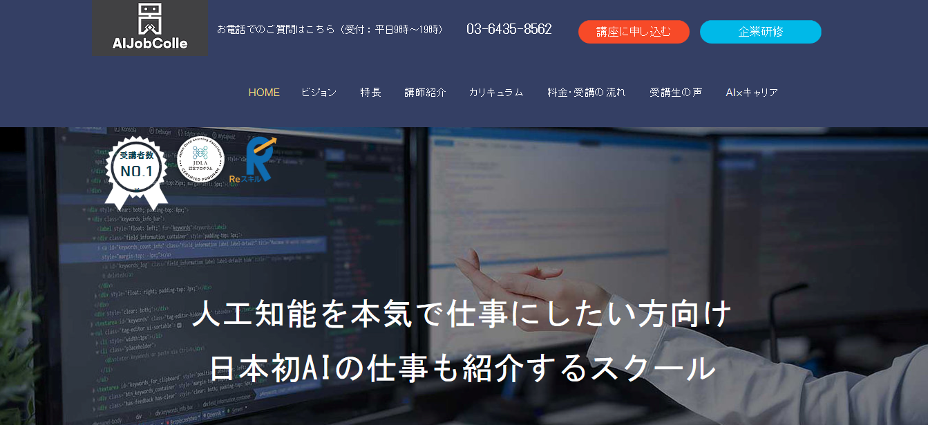 AIJobColle