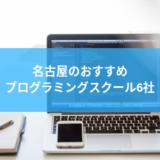 nagoya_programmingschool
