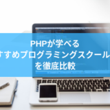 php_programmingschool