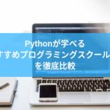 python_programmingschool