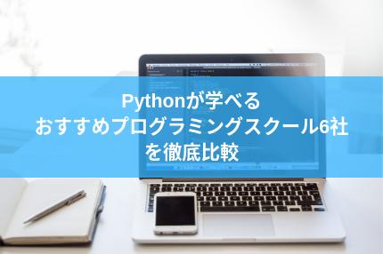 Pythonが学べるおすすめプログラミングスクール6社を徹底比較