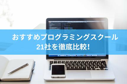 2021年プログラミングスクールおすすめランキング21選!人気のスクールを徹底比較!