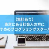 tokyo_programmingschool