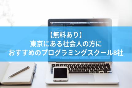 【無料あり】東京にある社会人の方におすすめのプログラミングスクール8社