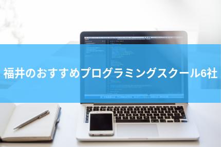福井のプログラミングスクールおすすめ6社
