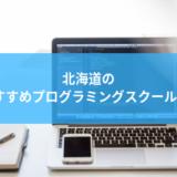 hokkaido_programmingschool