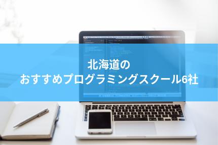 北海道のプログラミングスクールおすすめ6社