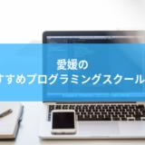 Ehime_programmingschool
