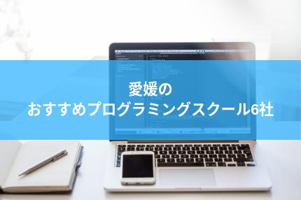 愛媛のプログラミングスクールおすすめ6社
