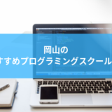Okayama_programmingschool
