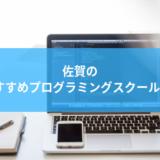 Saga_programmingschool