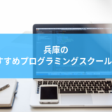 hyogo_programmingschool