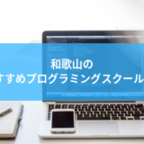 wakayama_programmingschool