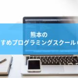 Kumamoto_programmingschool