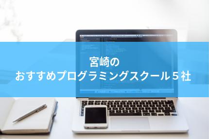 宮崎のプログラミングスクールおすすめ5社